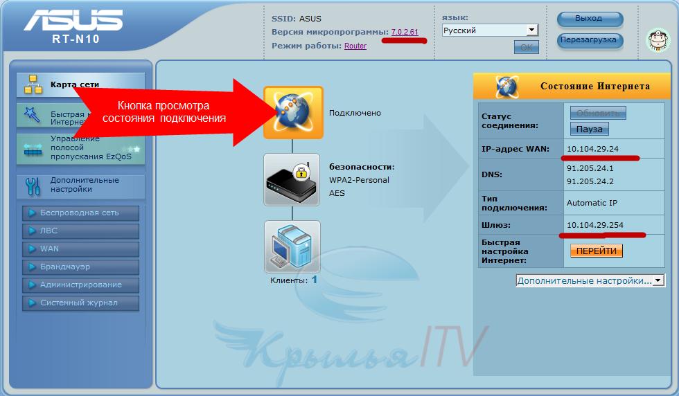 Настройка WIFI Asus (синий)_html_d9cc40c