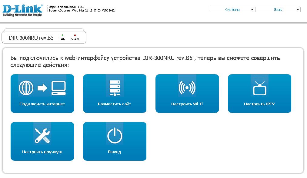 Настраиваем wi-fi