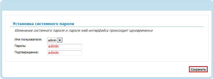 D-Link (меню интерфеса бело-синее)_html_2ef6f8cc