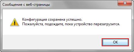 D-Link (меню интерфеса бело-синее)_html_53516828