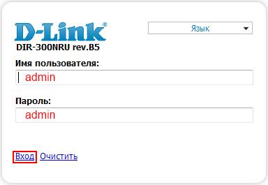 D-Link (меню интерфеса бело-синее)_html_m396bc67d