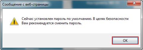 D-Link (меню интерфеса бело-синее)_html_m69b39cfa
