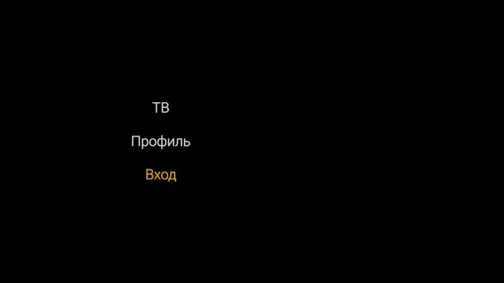 IPTVPORTAL Вход